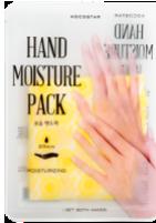قناع ترطيب اليدين (الأصفر) من كوكوستار